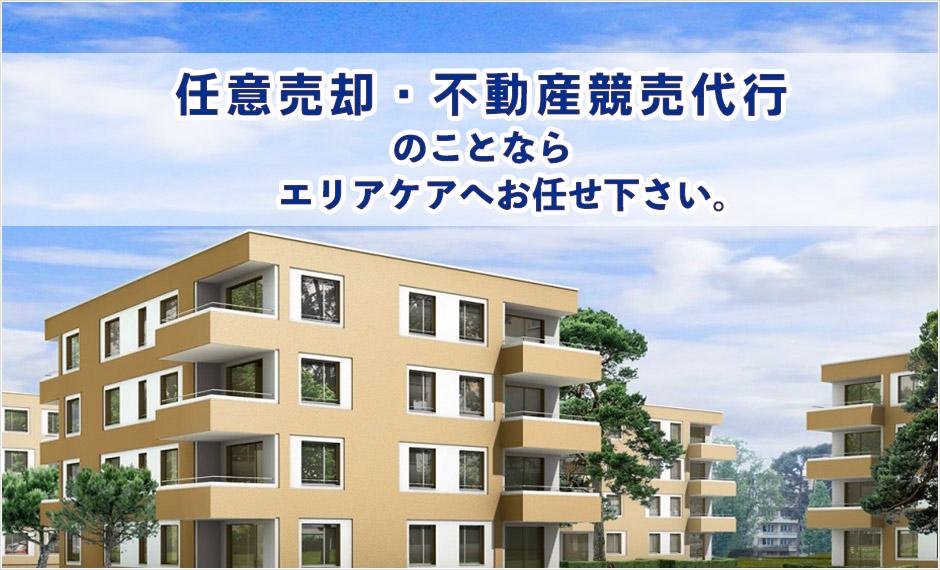 兵庫県神戸市の株式会社エリアケアは任意売却、競売物件の手続代行から引渡手続きまでトータルで致します。
